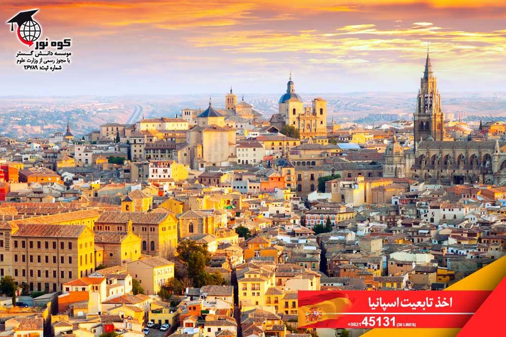 اخذ-تابعیت-اسپانیا