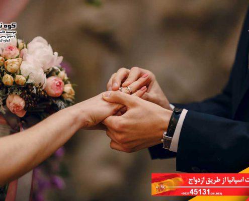 اقامت-اسپانیا-از-طریق-ازدواج