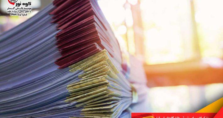 مدارک-لازم-برای-پذیرش-دانشگاههای-اسپانیا